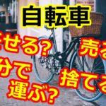 引っ越しの際の自転車はどうする?困ったときの対処法とは?