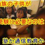 転勤族の親を持つ子どもが受験に必要なのは塾か通信教育か!?