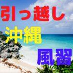 引っ越しで運気がよくなるって本当!?沖縄に伝わる風習とは??