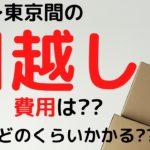 東京⇔新潟間の引っ越し費用は??時間はどのくらいかかるの??