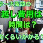 東京↔︎大阪間の引越し費用は??時間はどのくらいかかる??