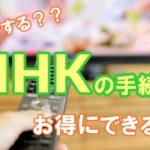 NHKの引っ越し手続き方法は?受信料をお得にするコツとは?