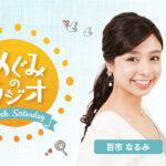 KBC九州朝日放送「めぐみのラジオ」に出演させて頂きました!